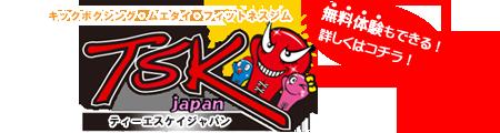 TSKjapanティーエスケイジャパン