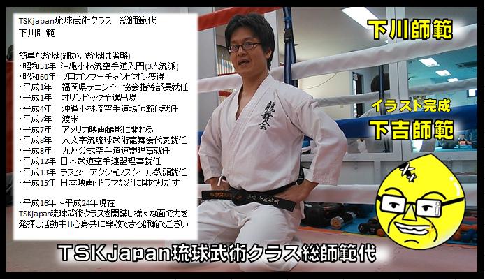 横浜キックボクシングジム TSKjapan  琉球空手 古武術 沖縄小林流空手 師範 写真プロフィール