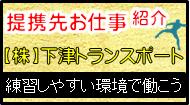 横浜 キックボクシングジム 提携先お仕事紹介