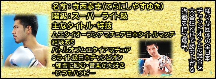 横浜 子供  女性 キックボクシングジム TSKjapan 寺西泰幸