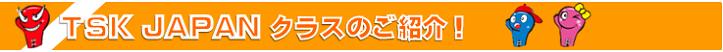 横浜キックボクシングジム TSKjapan プログラム紹介