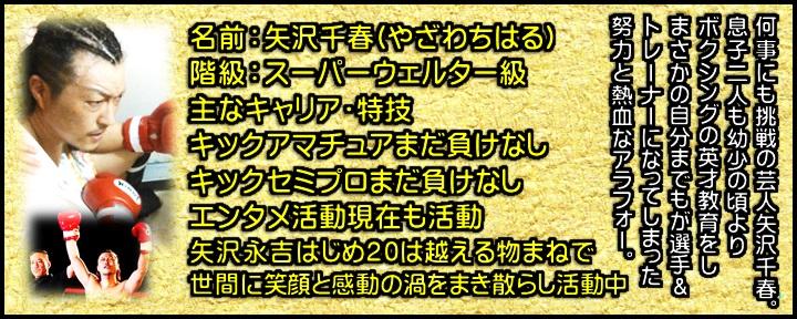 横浜 子供  女性 キックボクシングジム TSKjapan 矢沢千春
