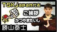 TSKjapan代表 勝山泰士 紹介ページ