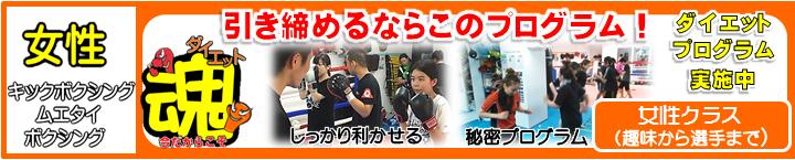 横浜キックボクシングジム TSKjapanダイエット シャイプアップ 女子クラス