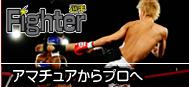 プロ・アマチュア選手Fighterクラス