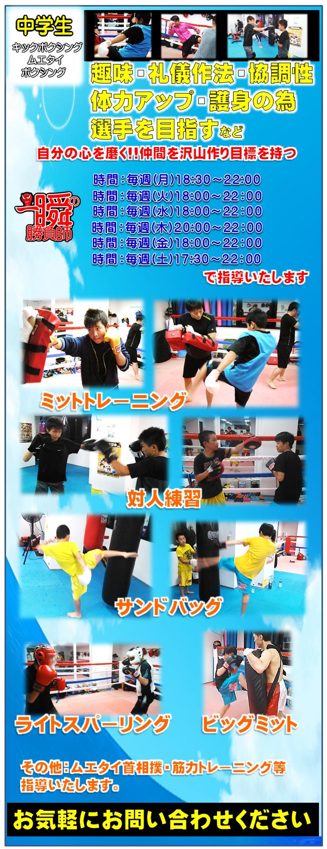 キックボクシングジム TSKjapan 中学生キック