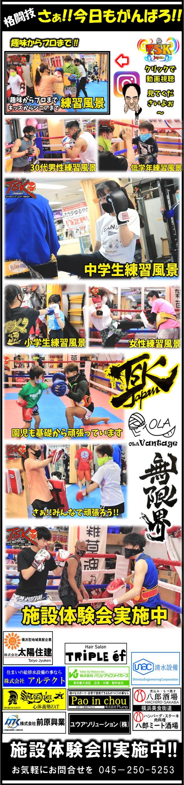 T-japan group  『笑顔あふれるジムを目指します』の  横浜で格闘技!! 横浜キックボクシングジム TSKjapan のパン吉です。  2021年1月1日(金) 【今日の名言】  byとある人の名言  ↑詳細ページ閲覧できます  スポーツ専門サイト  『SPOSHIRU(スポシル)』さんがTSKJapanを掲載して下さいました。 ヾ(≧▽≦)ノ  是非皆様、目を通していただけましたら幸いです。スポシルさん ありがとうございます!!   TSKJapanパーソナルトレーニングスタート!!  キックボクシングパーソナル、希望をお伺いしてからのパーソナル  蹴りなし、ボクシングパーソナルでも構いません。  お客様と一緒にぱクオリティーも成長していける  これからのパーソナルトレーニングの形態を見つけていきたいと思っています。  どんなことでもまずはご相談ください。(^-^)   ↑お問合せホーム ジムお問合せ番号 045-250-5253  もやっております。よろしければ、 お友達登録 チャンネル登録して頂けたら幸いです。 (^-^)<(_ _)> よろしくお願いいたします。  3月中にご入会の方も適用させて頂きます。    選手達にはそこそこ厳しく、趣味、ダイエットの方達には優しい\(^o^)/以上  横浜で格闘技!! 横浜キックボクシング TSKjapanのパン吉でした