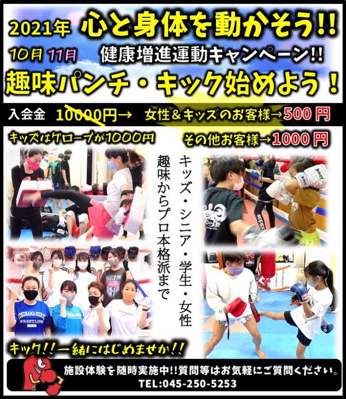 横浜キックボクシングジム TSKjapan代表 勝山泰士 横浜 子供 女子 キックボクシングジム TSKjapan 新K-1伝説 Krush ムエタイ KNOCK OUT