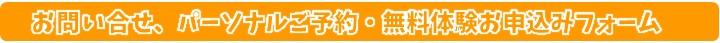 横浜キックボクシングジム TSK JAPAN 電話お問い合わせ予約 パーソナルキックボクシング パーソナルトレーニング キックパーソナル
