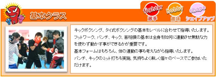 横浜キックボクシングジム TSKjapan 基本クラスでは、キックボクシング、ムエタイの基本をレベルに合わせ指導いたします。
