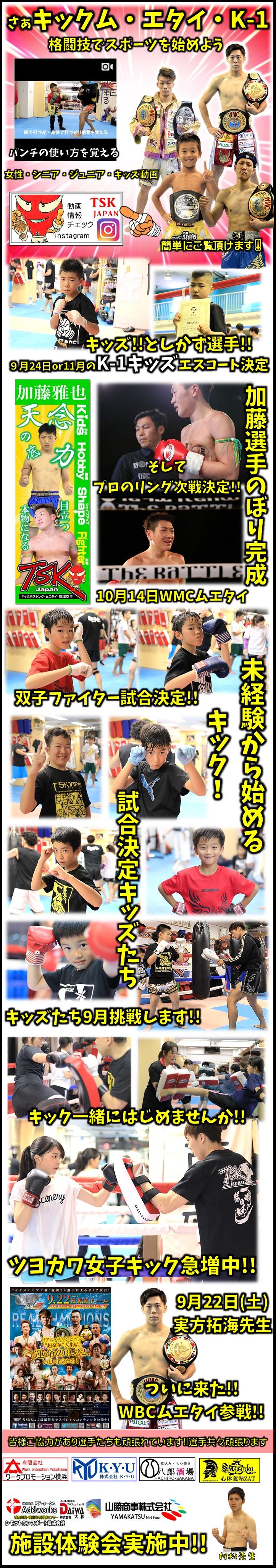 TSKjapan代表 勝山泰士 横浜 子供 女子 キックボクシングジム TSKjapan 新K-1伝説 Krush ムエタイ KNOCK OUT