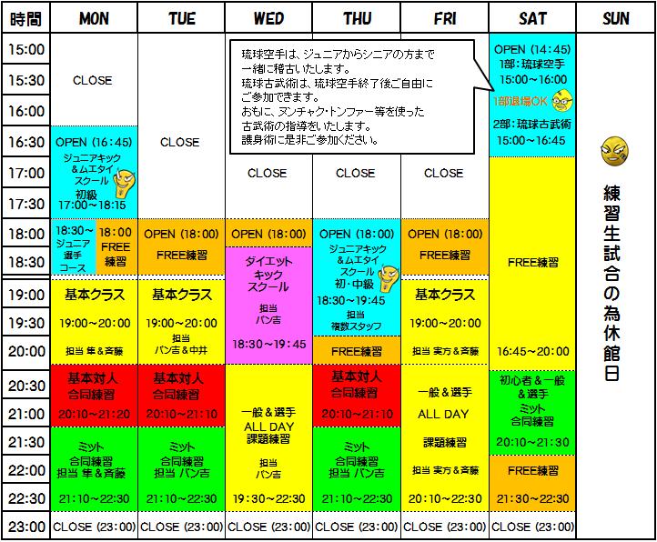 横浜キックボクシングジム TSK JAPAN スケジュール紹介