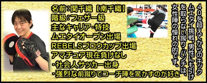 横浜 子供  女性 キックボクシングジム TSKjapan 関千織