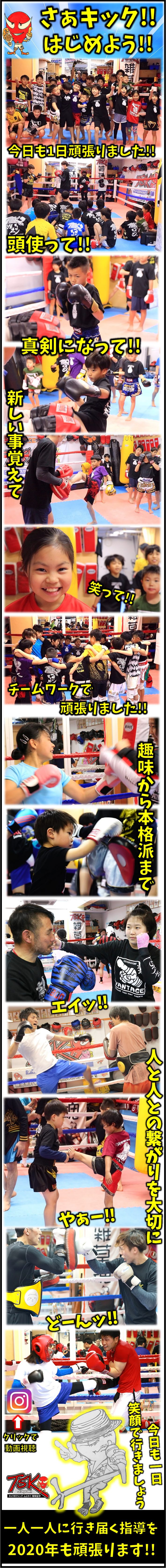 横浜キックボクシングジム TSKjapan代表 勝山泰士 横浜キックボクシング 子供 女子 キックボクシングジム TSKjapan 新K-1伝説 Krush ムエタイ KNOCK OUT