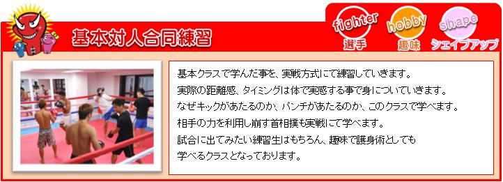 横浜キックボクシングジム TSKjapan 基本対人合同練習では、ムエタイ、キックボクシングの基本を実践方式にて練習していきます。