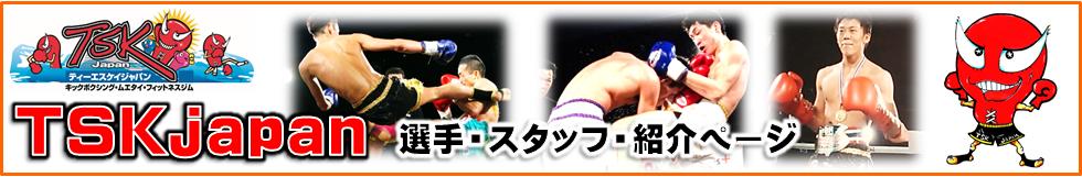 横浜キックボクシング ジム TSKjapan ムエタイ キックボクシングジム 選手・スタッフ紹介ページ