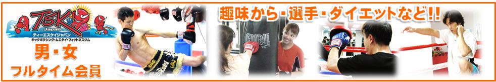 横浜キックボクシング ジム TSKjapan ムエタイ キックボクシングジム フル会員キックニュース