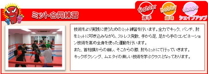 横浜キックボクシングジム TSKjapan ミット合同練習では、学んだムエタイ、キックボクシング技術を、ミットに打ち込みながら練習していきます。