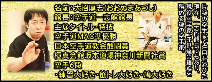 横浜 子供  女性 キックボクシングジム TSKjapan 大沼厚志