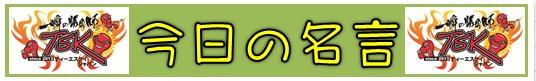 横浜キックボクシングジム TSKjapan 横浜キックボクシング 子供 女子 キックボクシングジム TSKjapan 新K-1伝説 Krush ムエタイ KNOCK OUT 横浜 子供  女性 キックボクシングジム 琉球武術クラス  シニアキック 中学生キック 女子キック キッズキック TSKjapanダイエット シャイプアップ 女子クラス パーソナルトレーニング キックパーソナルトレーニング プライベートトレーニング  パーソナルキックボクシング