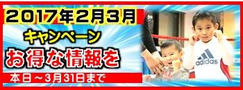 横浜キックボクシングジム TSKjapan 入会キャンペーン情報リンク バナー