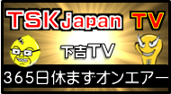 横浜 キックボクシングジム TSKjapan 紹介ページ