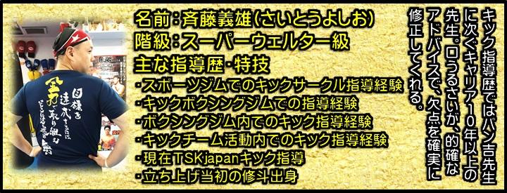 横浜 子供  女性 キックボクシングジム TSKjapan 斉藤