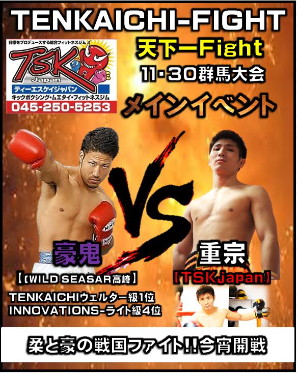 キックボクシングジム TSKjapan TENKAICHI fight