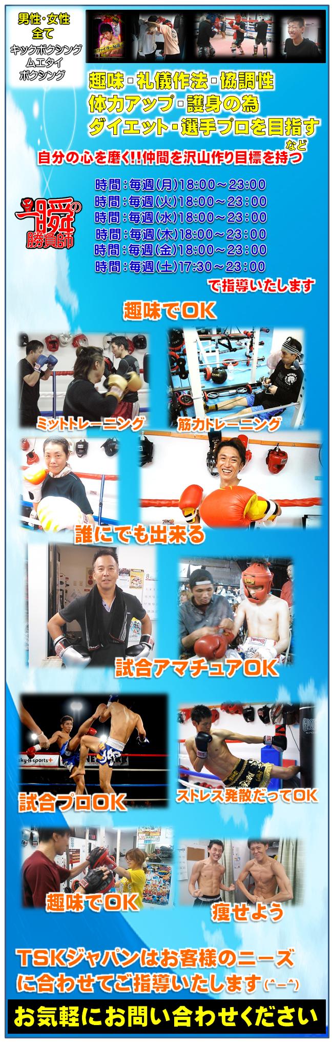 横浜キックボクシングジム TSKjapan フル会員キック