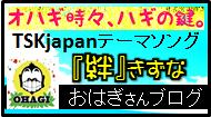 横浜 キックボクシングジム TSKjapan OHAGIさん 紹介ページ