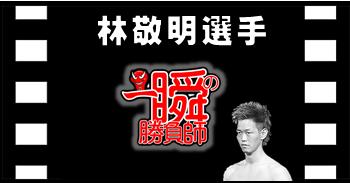 横浜 子供 女子 キックボクシングジム TSKjapan 新K-1伝説 Krush ムエタイ KNOCK OUT WMC 林敬明