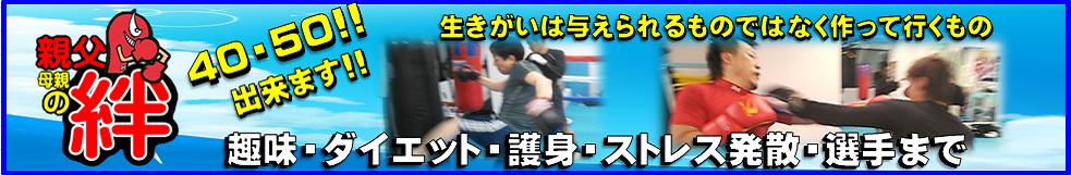 横浜キックボクシング ジム TSKjapan ムエタイ キックボクシングジム シニアキックニュース