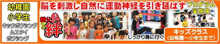 横浜キックボクシングジム TSKjapan 幼稚園 小学生