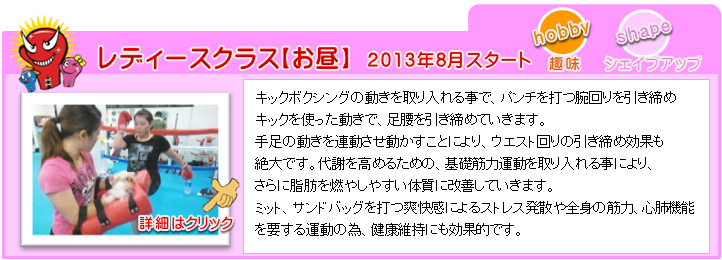 横浜キックボクシングジム TSKjapan 女性クラスのご紹介です。ダイエットや趣味、護身術、等に最適なクラスです。