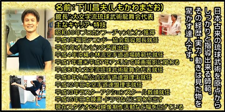 横浜 子供  女性 キックボクシングジム TSKjapan 下川昌夫