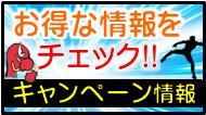 横浜 キックボクシングジム キャンペーン情報