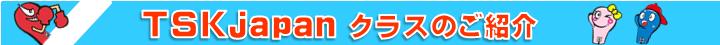 横浜キックボクシングジム TSKjapanクラス紹介