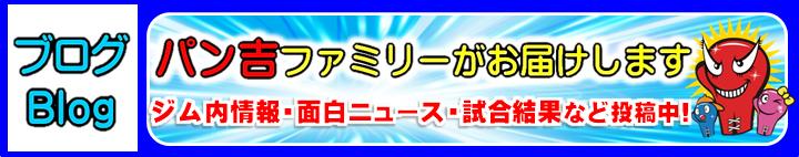 横浜キックボクシングジム TSKjapanブログ