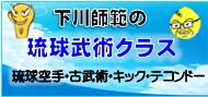 横浜キックボクシングジム TSKjapan 琉球武術クラス