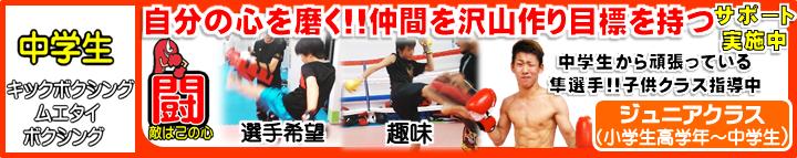 横浜キックボクシングジム TSKjapan 中学生