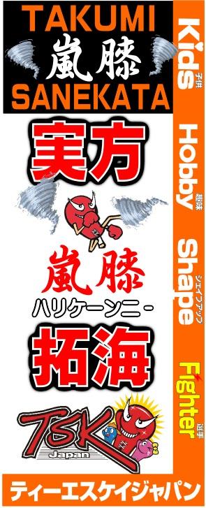 横浜 キックボクシングジム TSKjapan