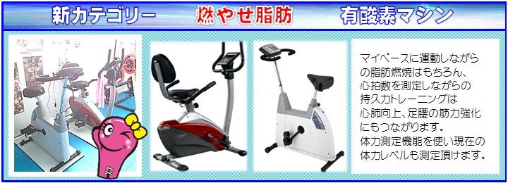 横浜キックボクシングジム TSKjapan 有酸素運動マシーン、エアロバイクのご紹介です。脂肪燃焼、体力向上などに最適です。