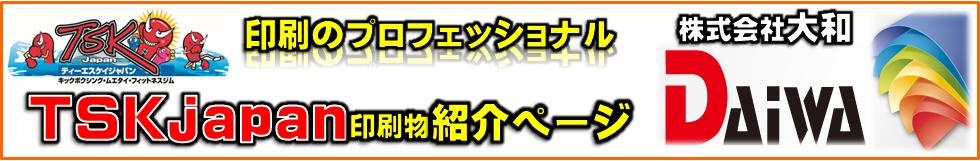 横浜キックボクシング ジム TSKjapan ムエタイ キックボクシングジム 印刷のDaiwa紹介ページ