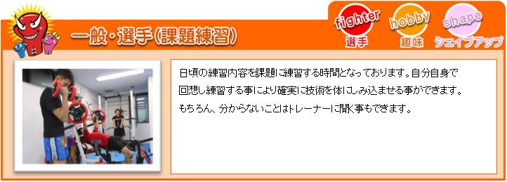 横浜キックボクシングジム TSKjapan 課題練習では、ムエタイ、キックボクシングの学んだ技術を自主練習で回想し練習する時間となっております。
