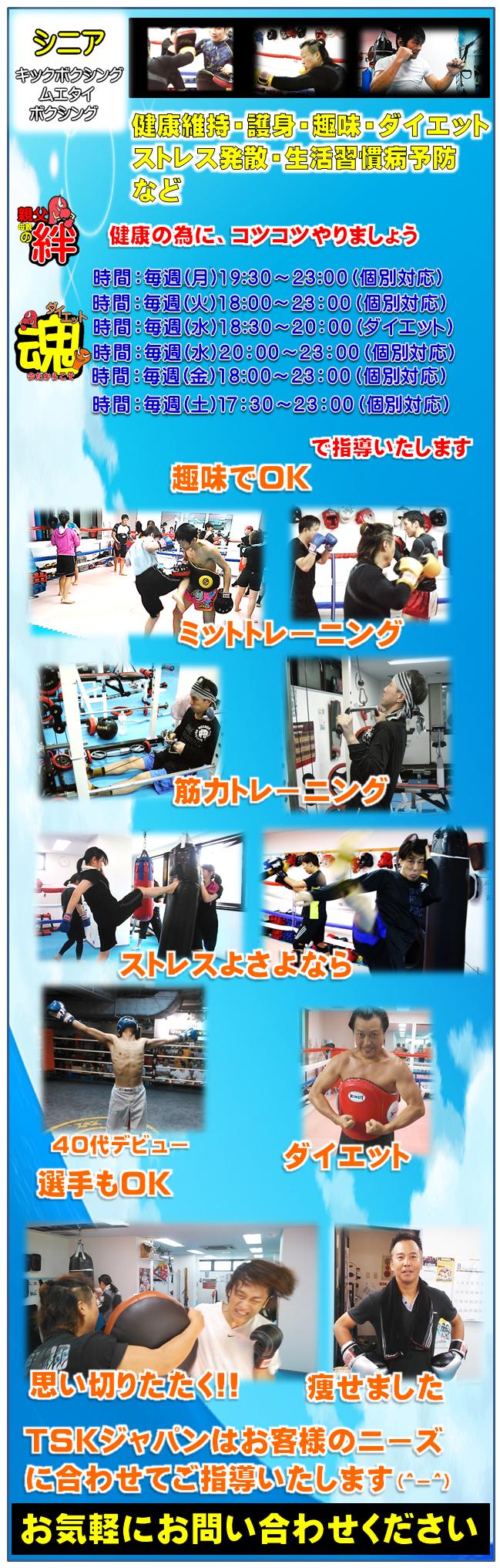 横浜キックボクシングジム TSKjapan シニアキック