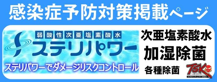 TSKJapan 横浜キックボクシングジム 感染症対策 コロナ対策ページ