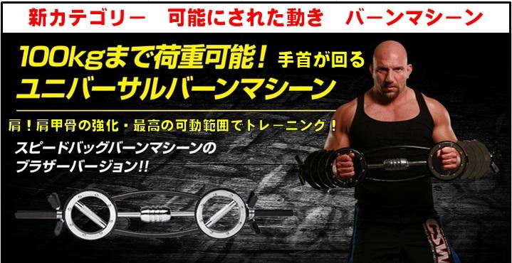 横浜キックボクシングジム TSKjapan ウェイト機材、ユニバーサルバーンマシーンのご紹介です。脂肪燃焼、体力向上、筋力アップ、肩甲骨の可動範囲改善などに最適です。