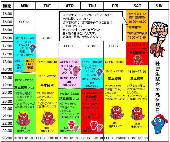 横浜キックボクシングジム TSKjapan 女性キック キッズキック シニアキック プログラム案内