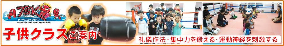 横浜キックボクシング ジム TSKjapan ムエタイ キックボクシングジム 子供クラス案内
