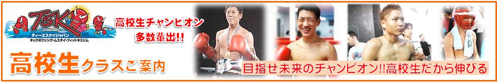 横浜キックボクシング ジム TSKjapan ムエタイ キックボクシングジム 高校生キックニュース